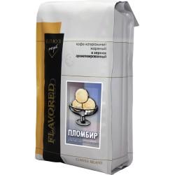Ароматизированный кофе в зёрнах ПЛОМБИР, 1 кг