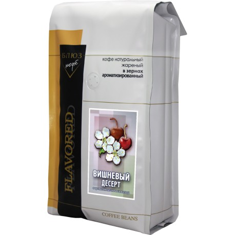 Ароматизированный кофе в зёрнах ВИШНЁВЫЙ ДЕСЕРТ, 1 кг