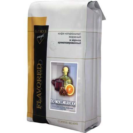 Ароматизированный кофе в зёрнах ПО-МЕКСИКАНСКИ, 1 кг