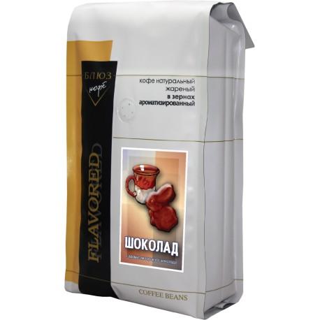 Ароматизированный кофе в зёрнах ШОКОЛАД, 1 кг