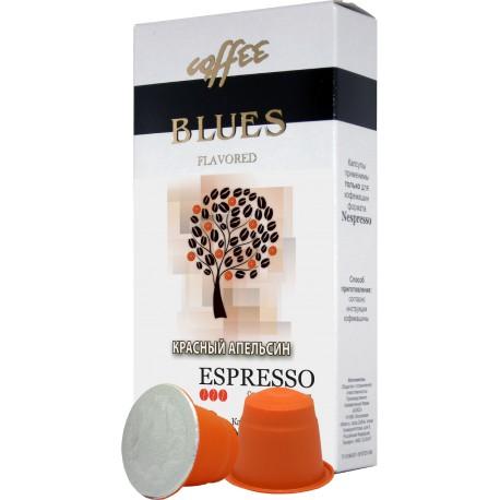 Ароматизированный кофе в капсулах Красный Апельсин (10 шт) для к/м Nespresso