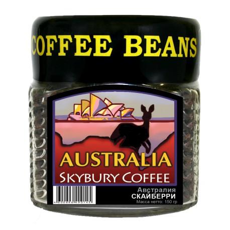 Кофе в зёрнах Австралия СКАЙБЕРИ, 150 г