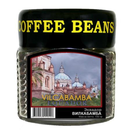 Кофе в зёрнах Эквадор ВИЛКАБАМБА, 150 г