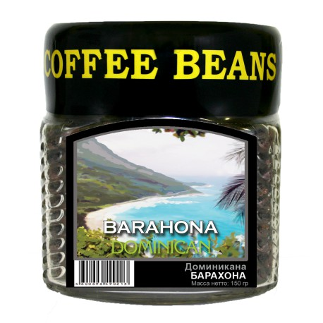 Кофе в зёрнах Доминикана БАРАХОНА АА, 150 г