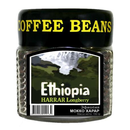 Кофе в зёрнах Эфиопия ХАРРАР, 150 г