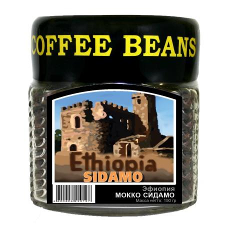 Кофе в зёрнах Эфиопия СИДАМО, 150 г