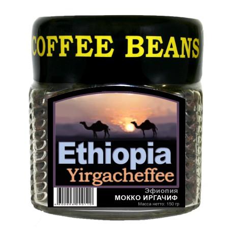 Кофе в зёрнах Эфиопия ИРГАЧИФ, 150 г