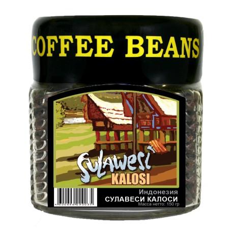 Кофе в зёрнах Индонезия СУЛАВЕСИ КАЛОСИ, 150 г
