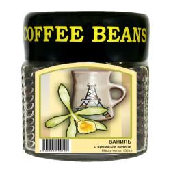 Ароматизированный кофе в зёрнах ВАНИЛЬ, 150 г