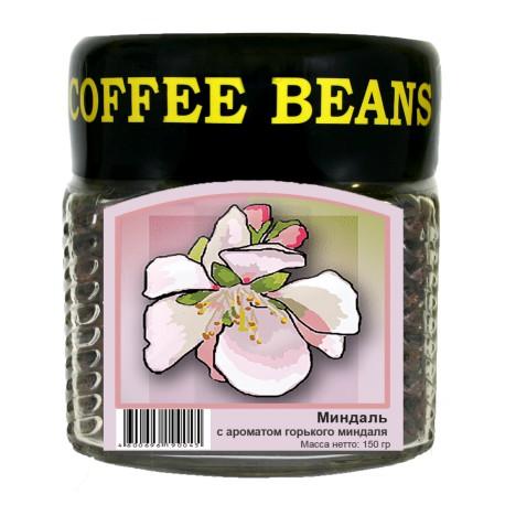 Ароматизированный кофе в зёрнах МИНДАЛЬ, 150 г