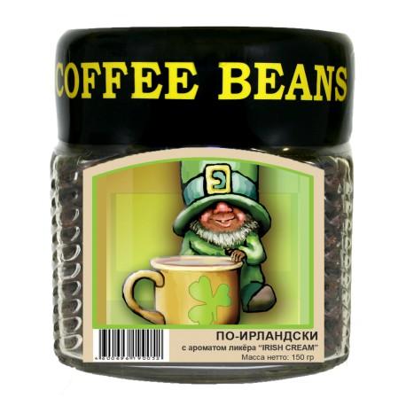 Ароматизированный кофе в зёрнах ПО-ИРЛАНДСКИ, 150 г
