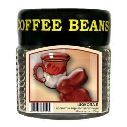 Ароматизированный кофе в зёрнах ШОКОЛАД, 150 г