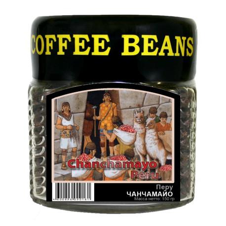Кофе в зёрнах Перу ЧАНЬЧАМАЯ, 150 г