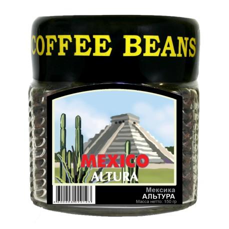 Кофе в зёрнах Мексика АЛЬТУРА, 150 г