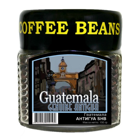 Кофе в зёрнах Гватемала АНТИГУА SHG, 150 г