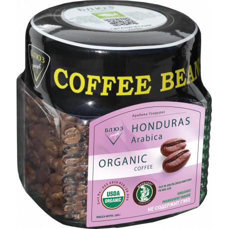 Органический кофе в зёрнах Гондурас, 150 г