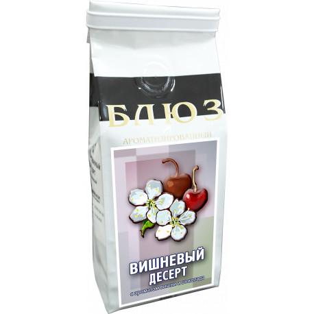 Ароматизированный кофе в зёрнах ВИШНЁВЫЙ ДЕСЕРТ, 200 г