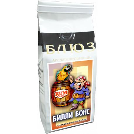 Ароматизированный кофе в зёрнах БИЛЛИ БОНС, 200 г